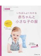 いちばんよくわかる赤ちゃんと小さな子の服 0〜3歳の洋服・小物37点