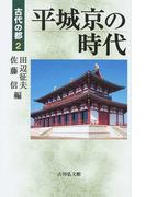 古代の都 2 平城京の時代