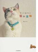 作ってあげたい猫の首輪