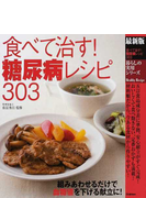 食べて治す!糖尿病レシピ303 最新版