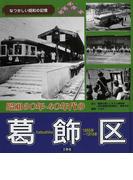 昭和30年・40年代の葛飾区 1955年〜1974年 (なつかしい昭和の記憶)