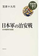日本軍の治安戦 日中戦争の実相 (戦争の経験を問う)