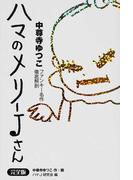 ハマのメリーJさん 中尊寺ゆつこファンキー名作徹底解剖 完全版 (P-Vine BOOks)