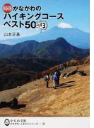 かながわのハイキングコースベスト50ぷらす3 新装版