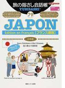 旅の指さし会話帳 フランス語版 79 JAPON (ここ以外のどこかへ! JAPAN)