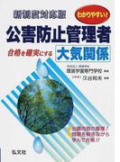 わかりやすい!公害防止管理者大気関係 合格を確実にする 第4版