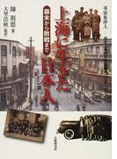 上海に生きた日本人 幕末から敗戦まで