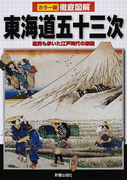 東海道五十三次 庶民も歩いた江戸時代の旅路