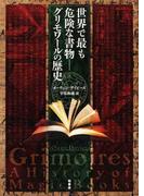 世界で最も危険な書物−グリモワールの歴史