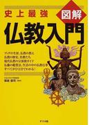 図解仏教入門 史上最強