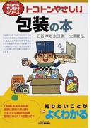 トコトンやさしい包装の本 (B&Tブックス 今日からモノ知りシリーズ)
