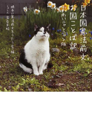 日本国憲法前文お国ことば訳 わいわいニャンニャン版