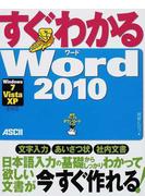 すぐわかるWord 2010