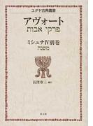 ミシュナ 4別巻 アヴォート (ユダヤ古典叢書)