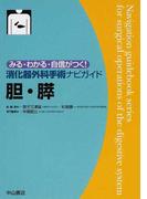 胆・膵 (消化器外科手術ナビガイド)