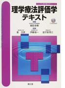 理学療法評価学テキスト (シンプル理学療法学シリーズ)