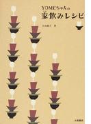 YOMEちゃんの家飲みレシピ 簡単おつまみ191品
