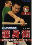 とっさに使える!護身術 いざという時に役立つイージー・テクニック (DVDでマスター)