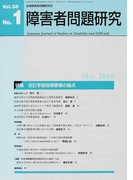 障害者問題研究 Vol.38No.1 特集改訂学習指導要領の論点