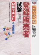 完全攻略医薬品「登録販売者試験」合格テキスト+模擬問題 第3版