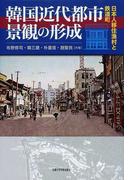 韓国近代都市景観の形成 日本人移住漁村と鉄道町