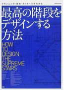 最高の階段をデザインする方法 プランニング・素材・ディテールが分かる (エクスナレッジムック)