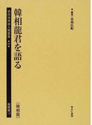 植民地帝国人物叢書 復刻 31朝鮮編12 韓相龍君を語る