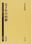 植民地帝国人物叢書 復刻 32朝鮮編13 五十年の回顧