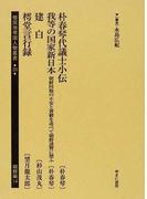 植民地帝国人物叢書 復刻 33朝鮮編14 朴春琴代議士小伝