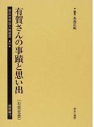 植民地帝国人物叢書 復刻 34朝鮮編15 有賀さんの事蹟と思い出