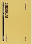 植民地帝国人物叢書 復刻 35朝鮮編16 富田儀作伝