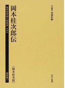 植民地帝国人物叢書 復刻 36朝鮮編17 岡本桂次郎伝