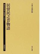 植民地帝国人物叢書 復刻 37朝鮮編18 居留民之昔物語