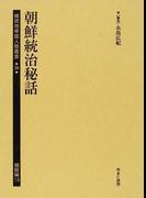 植民地帝国人物叢書 復刻 38朝鮮編19 朝鮮統治秘話
