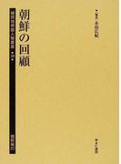 植民地帝国人物叢書 復刻 39朝鮮編20 朝鮮の回顧