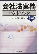 会社法実務ハンドブック 第2版