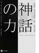 神話の力 (ハヤカワ文庫 NF)(ハヤカワ文庫 NF)