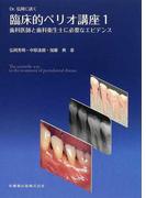 Dr.弘岡に訊く臨床的ペリオ講座 1 歯科医師と歯科衛生士に必要なエビデンス