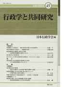 行政学と共同研究 (年報行政研究)