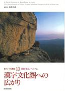 新アジア仏教史 10 漢字文化圏への広がり