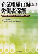 企業組織再編における労働者保護 企業買収・企業グループ再編と労使関係システム