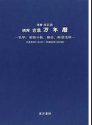 精解吉象万年暦 気学、紫微斗数、推命、断易活用 大正元年(1912)〜平成60年(2048) 増補・改訂版