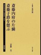 植民地帝国人物叢書 復刻 20朝鮮編1 斎藤内府の片鱗