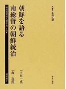 植民地帝国人物叢書 復刻 21朝鮮編2 朝鮮を語る
