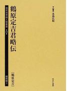 植民地帝国人物叢書 復刻 22朝鮮編3 鶴原定吉君略伝