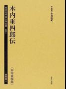 植民地帝国人物叢書 復刻 23朝鮮編4 木内重四郎伝