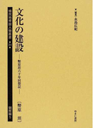 植民地帝国人物叢書 復刻 24朝鮮編5 文化の建設