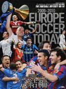 ヨーロッパサッカー・トゥデイ 2009−2010完結編 (NSK MOOK)