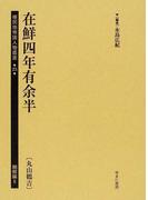 植民地帝国人物叢書 復刻 25朝鮮編6 在鮮四年有余半