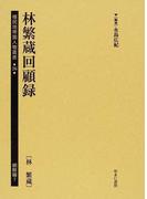 植民地帝国人物叢書 復刻 26朝鮮編7 林繁蔵回顧録